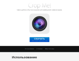 cropme.ru screenshot