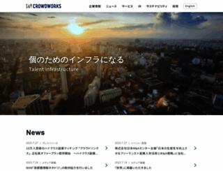 crowdworks.co.jp screenshot
