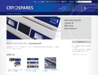 cryospares.jp screenshot