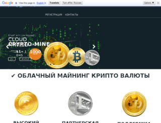 crypto-mine.com screenshot