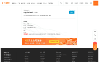 cryptocheck.com screenshot