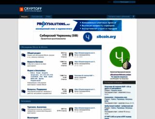 cryptoff.org screenshot