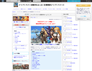 cryptract.gamerch.com screenshot