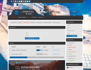 cs-zonax.ru screenshot