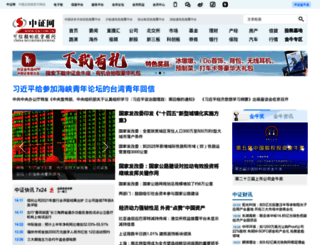 cs.com.cn screenshot