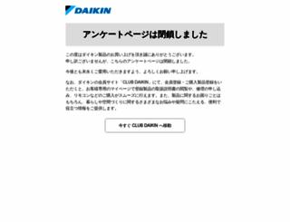 cs.daikinaircon.com screenshot