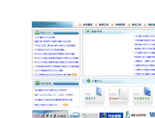 cs.ecust.edu.cn screenshot