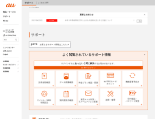 cs.kddi.com screenshot