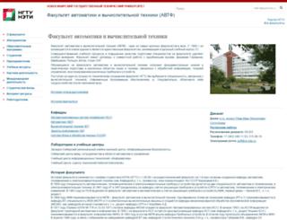 cs.nstu.ru screenshot