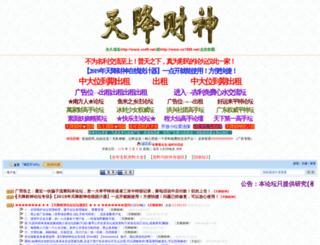 cs1588.net screenshot