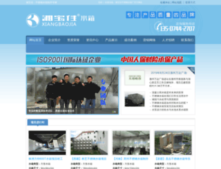 csbaojia.com screenshot