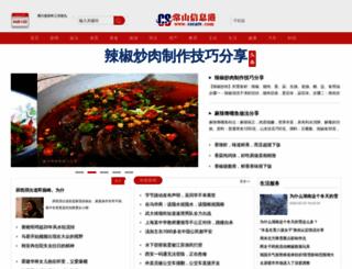 cscatv.com screenshot