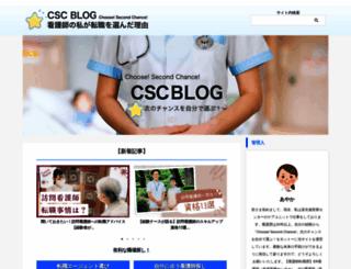 cscblog.jp screenshot