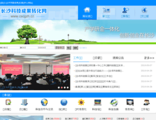 cscgzh.cn screenshot