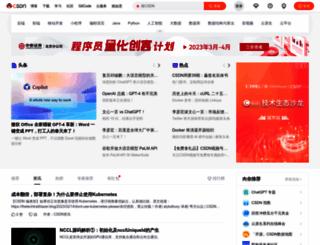 csdn.net screenshot