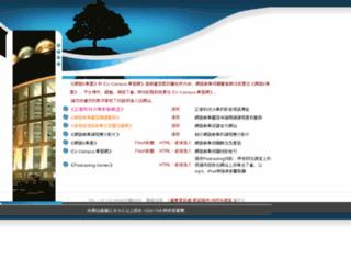 csel.csu.edu.tw screenshot