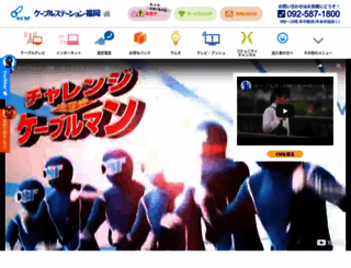 csf.ne.jp screenshot