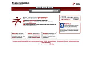 csgo-proplayers.ru screenshot