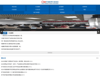 csia.org.cn screenshot