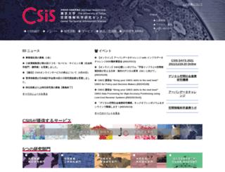 csis.u-tokyo.ac.jp screenshot