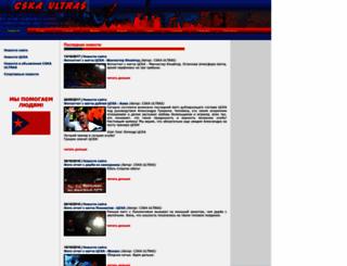 cskaultras.ru screenshot