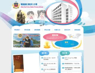 cskps.edu.hk screenshot