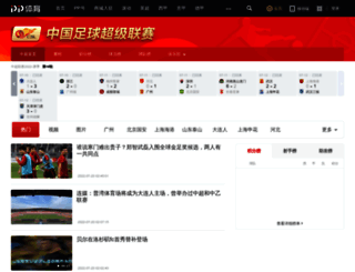csl.pptv.com screenshot