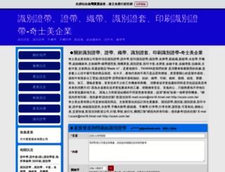 csm.web66.com.tw screenshot