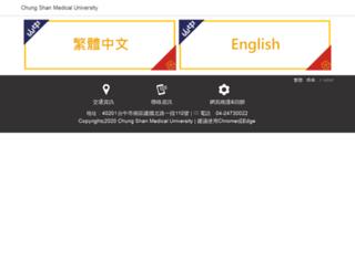 csmu.edu.tw screenshot