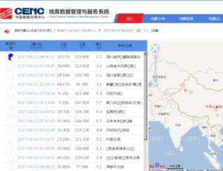 csndmc.ac.cn screenshot
