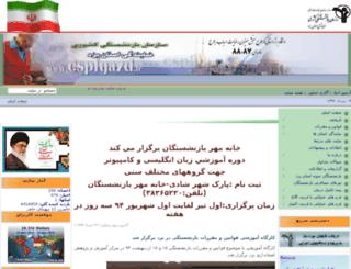 cspfyazd.ir screenshot