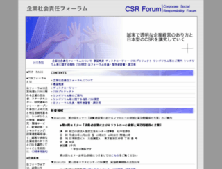 csr-forum.gr.jp screenshot