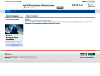 csr-group.stroyvitrina.ru screenshot