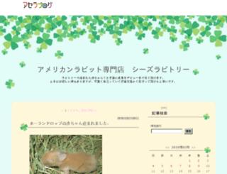 csrabbitry.a-thera.jp screenshot