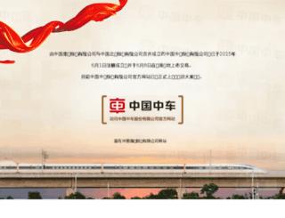 csrgc.com.cn screenshot