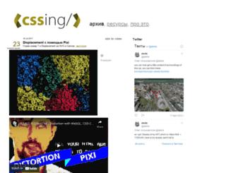 cssing.org.ua screenshot