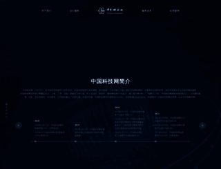 cstnet.cn screenshot