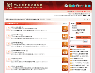 csvclub.org screenshot