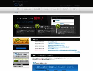 cswiki.jp screenshot