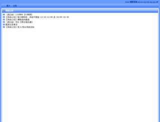 csys.cycu.edu.tw screenshot