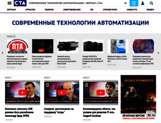 cta.ru screenshot