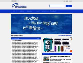 cta613.org screenshot