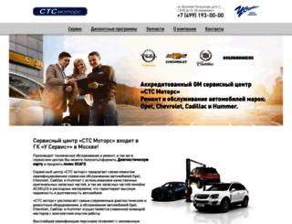 ctc-motors.ru screenshot