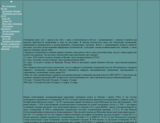 ctc-tv-neva.narod.ru screenshot
