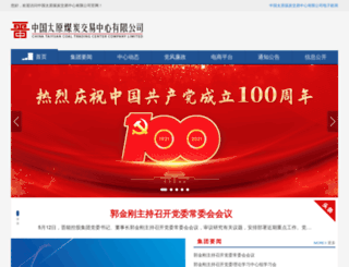 ctctc.cn screenshot