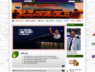 ctg-wasa.org.bd screenshot