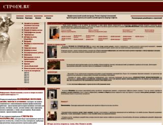 ctpoim.ru screenshot