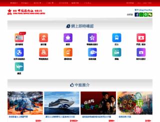 ctshk.com screenshot