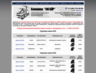 ctyre.ru screenshot