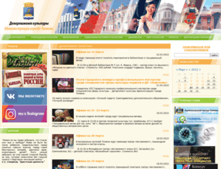 cultura.tyumen-city.ru screenshot